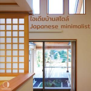 Japanese minimalist