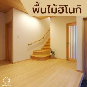 Hinoki Flooring